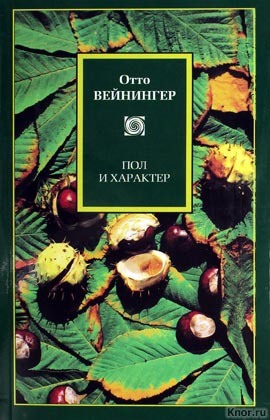 "Отто Вейнингер ""Пол и характер"" Серия ""Philosophy"" Pocket-book"