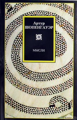 "Артур Шопенгауэр ""Мысли"" Серия ""Philosophy"" Pocket-book"