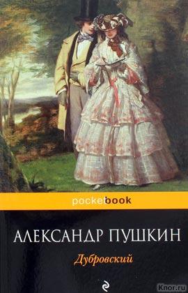 "Александр Пушкин ""Дубровский"" Серия ""Pocket book"" Pocket-book"