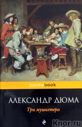 "Александр Дюма ""Три мушкетера"" Серия ""Pocket book"" Pocket-book"
