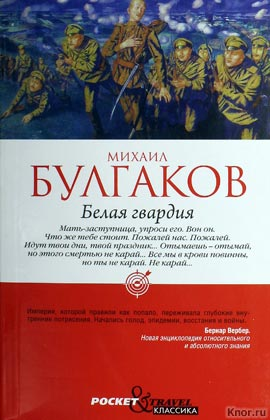 "Михаил Булгаков ""Белая гвардия"" Серия ""Pocket & Travel"" Pocket-book"