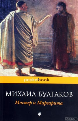 "Михаил Булгаков ""Мастер и Маргарита"" Серия ""Pocket book"" Pocket-book"