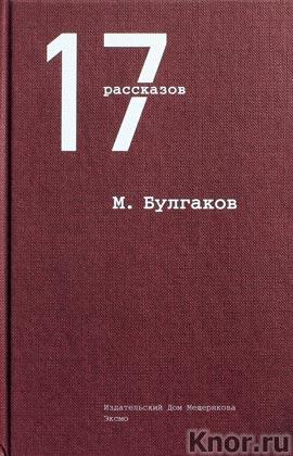 """Михаил Булгаков """"17 рассказов"""" Серия """"17 рассказов"""""""