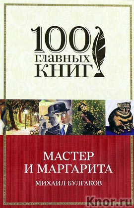 "Михаил Булгаков ""Мастер и Маргарита"" Серия ""100 главных книг"" Pocket-book"