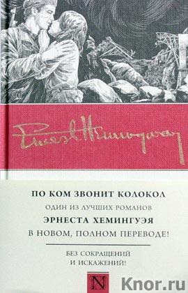 """Эрнест Хемингуэй """"По ком звонит колокол"""" Серия """"По ком звонят колокола"""""""