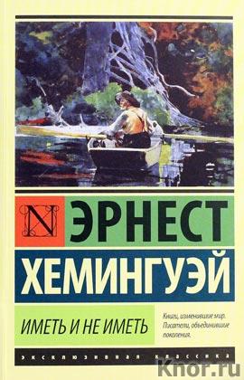 """Эрнест Хемингуэй """"Иметь и не иметь"""" Серия """"Эксклюзивная классика"""" Pocket-book"""