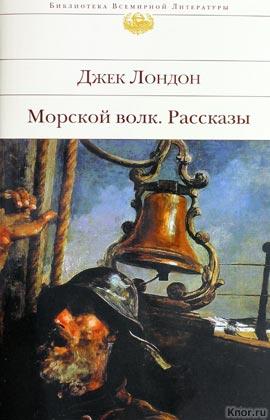 """Джек Лондон """"Морской волк. Рассказы"""" Серия """"Библиотека всемирной литературы"""""""