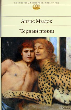 """Айрис Мердок """"Черный принц"""" Серия """"Библиотека всемирной литературы"""""""