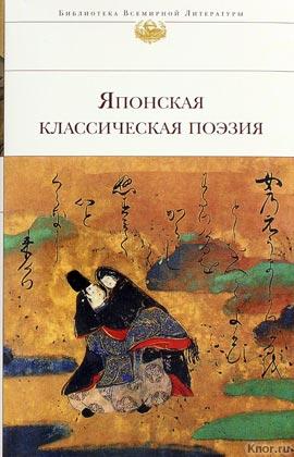 """Японская классическая поэзия. Серия """"Библиотека всемирной литературы"""""""