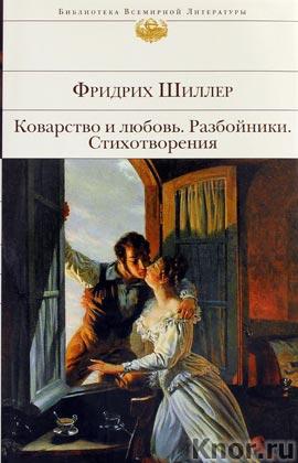 """Фридрих Шиллер """"Коварство и любовь. Разбойники. Стихотворения"""" Серия """"Библиотека всемирной литературы"""""""