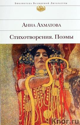 """Анна Ахматова """"Стихотворения. Поэмы"""" Серия """"Библиотека всемирной литературы"""""""