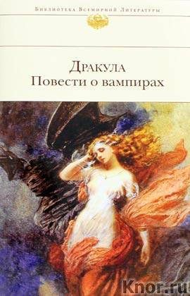 """Дракула. Повести о вампирах. Серия """"Библиотека всемирной литературы"""""""
