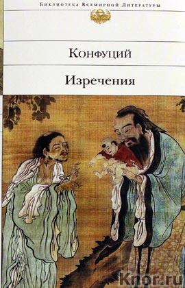 """Конфуций """"Изречения"""" Серия """"Библиотека всемирной литературы"""""""