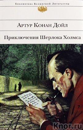 """Артур Конан Дойл """"Приключения Шерлока Холмса"""" Серия """"Библиотека всемирной литературы"""""""