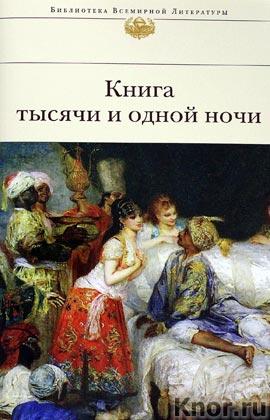 """Книга тысячи и одной ночи. Серия """"Библиотека всемирной литературы"""""""