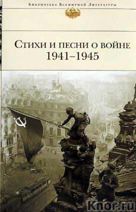 "����� � ����� � ����� 1941 - 1945. ����� ""���������� ��������� ����������"""