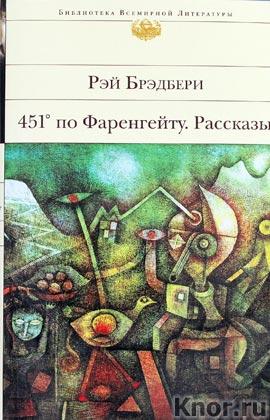 """Рэй Брэдбери """"451 по Фаренгейту. Рассказы"""" Серия """"Библиотека всемирной литературы"""""""