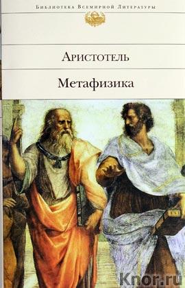 """Аристотель """"Метафизика"""" Серия """"Библиотека всемирной литературы"""""""