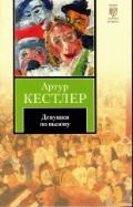 "Артур Кестлер ""Девушки по вызову"" Серия ""Книга на все времена"" Pocket-book"