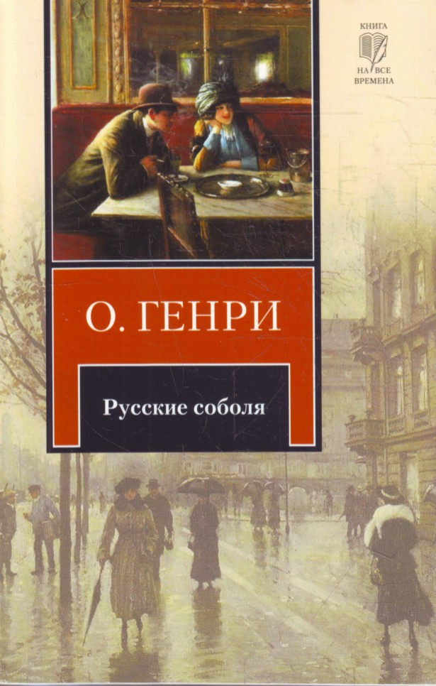 "О. Генри ""Русские соболя"" Серия ""Книга на все времена"" Pocket-book"