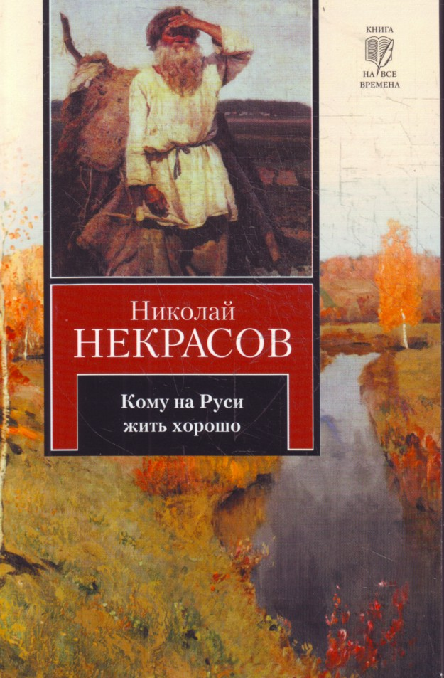 "Николай Некрасов ""Кому на Руси жить хорошо"" Серия ""Книга на все времена"" Pocket-book"
