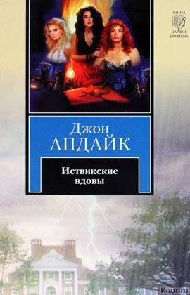 """Джон Апдайк """"Иствикские вдовы"""" Серия """"Книга на все времена"""" Pocket-book"""