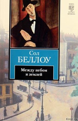 """Сол Беллоу """"Между небом и землей"""" Серия """"Книга на все времена"""" Pocket-book"""