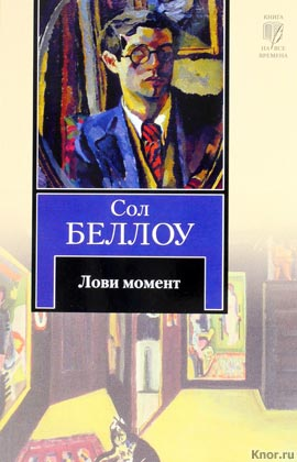 "Сол Беллоу ""Лови момент"" Серия ""Книга на все времена"" Pocket-book"