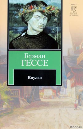 "Герман Гессе ""Кнульп"" Серия ""Книга на все времена"" Pocket-book"