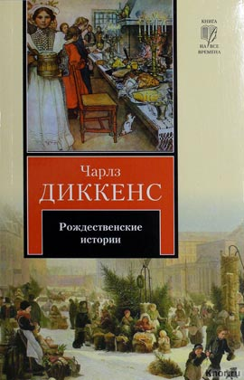"Чарльз Диккенс ""Рождественские истории"" Серия ""Книга на все времена"" Pocket-book"