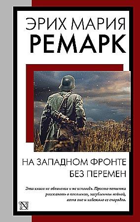 """Лев Толстой """"Воскресение"""" Серия """"Книга на все времена"""""""