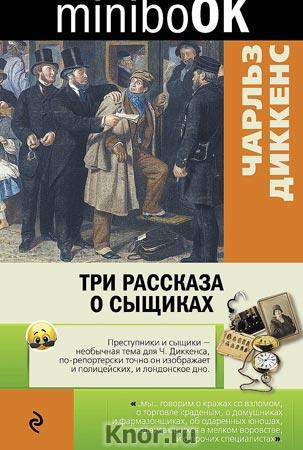"""Чарльз Диккенс """"Три рассказа о сыщиках"""" Серия """"Minibook"""" Pocket-book"""