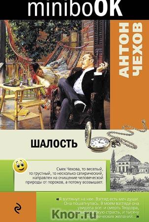 """Антон Павлович Чехов """"Шалость"""" Серия """"Minibook"""" Pocket-book"""