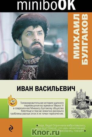 """Михаил Булгаков """"Иван Васильевич"""" Серия """"Minibook"""" Pocket-book"""