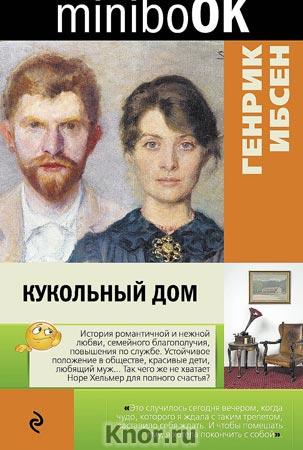 """Генрик Ибсен """"Кукольный дом"""" Серия """"Minibook"""" Pocket-book"""