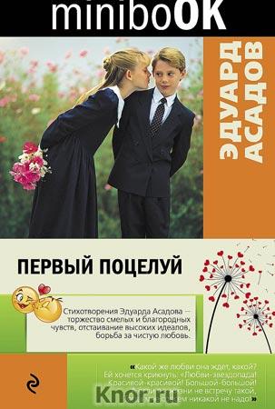 """Эдуард Асадов """"Первый поцелуй"""" Серия """"Minibook"""" Pocket-book"""
