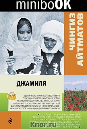 """Чингиз Айтматов """"Джамиля"""" Серия """"Minibook"""" Pocket-book"""