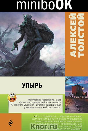 """Алексей Толстой """"Упырь"""" Серия """"Minibook"""" Pocket-book"""
