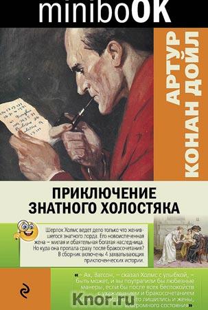 "Артур Конан Дойл ""Приключение знатного холостяка"" Серия ""Minibook"" Pocket-book"