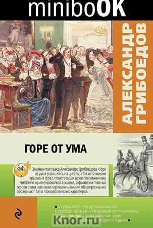 "Александр Грибоедов ""Горе от ума"" Серия ""Minibook"" Pocket-book"