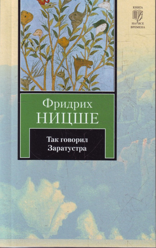 "Фридрих Ницше ""Так говорил Заратустра"" Серия ""Книга на все времена"" Pocket-book"