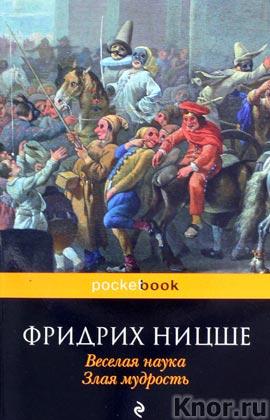 """Фридрих Ницше """"Веселая наука. Злая мудрость"""" Серия """"Pocket book"""" Pocket-book"""