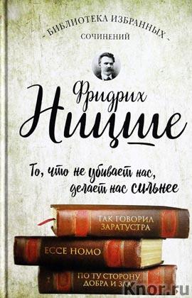 """Фридрих Ницше """"Так говорил Заратустра. Ecce Homo. По ту сторону добра и зла"""" Серия """"Библиотека избранных сочинений"""""""