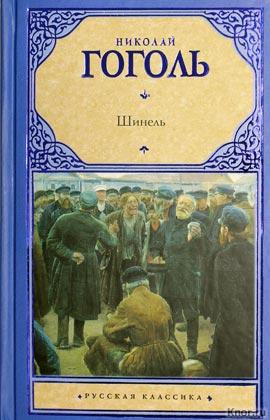 """Николай Гоголь """"Шинель"""" Серия """"Русская классика"""""""