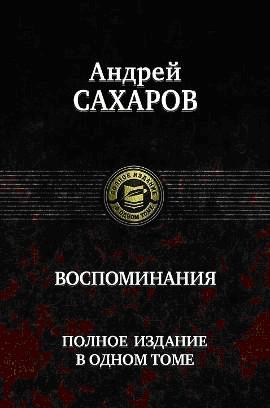 """Андрей Сахаров """"Сахаров. Воспоминания"""" Серия """"Полное издание в одном томе"""""""