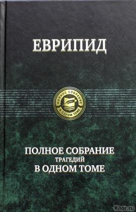 """Еврипид """"Полное собрание трагедий"""""""