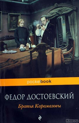 "Федор Достоевский ""Братья Карамазовы"" Серия ""Pocket book"" Pocket-book"