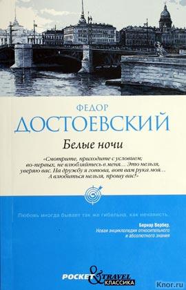 """Федор Достоевский """"Белые ночи"""" Серия """"Pocket & Travel"""" Pocket-book"""