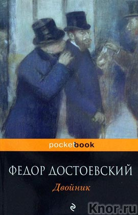"Федор Достоевский ""Двойник"" Серия ""Pocket book"" Pocket-book"