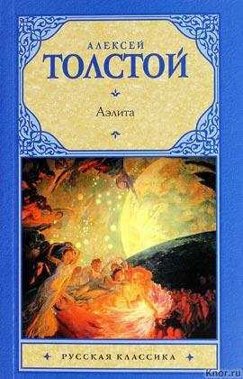 """Алексей Толстой """"Аэлита"""" Серия """"Русская классика"""" Pocket-book"""